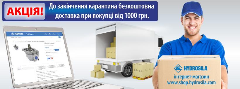 Гідросила - Безкоштовна доставка - фото